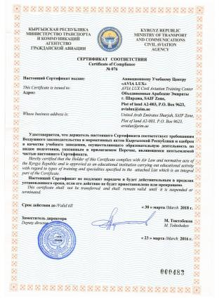 Training Center Certificate from Kyrgyz CAA