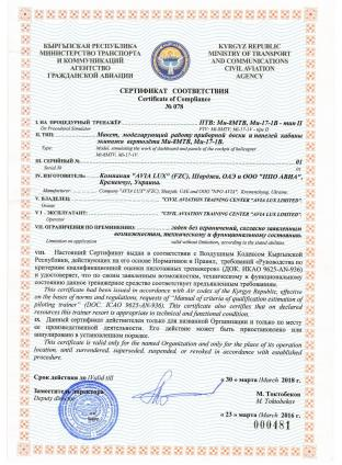 CPS Certificate from Kyrgyz Republic