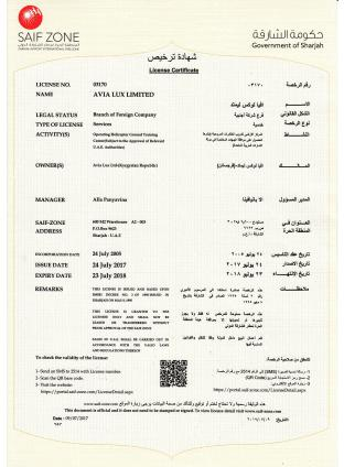 Training Center Licence from UAE SAIF ZONE
